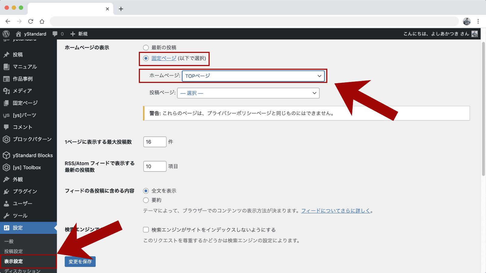 ホームページ設定がされていることがこのマニュアルの前提条件